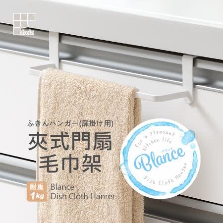 日本和平 Blance夾式門扇毛巾架