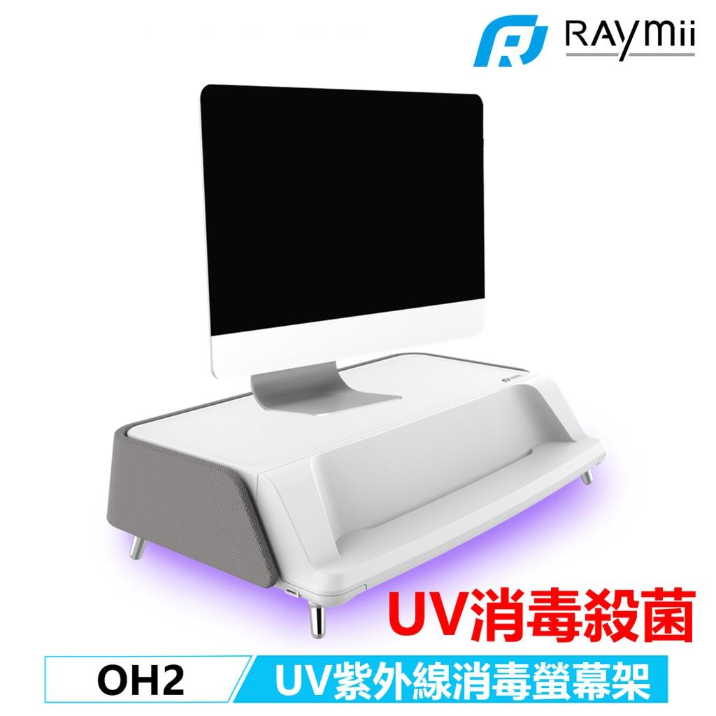 Raymii OH2 UV紫外線殺菌消毒燈 螢幕架 筆電架 螢幕支架 電腦架增高架 消毒鍵盤滑鼠 UV消毒殺菌