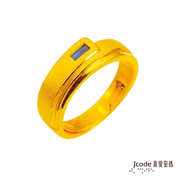 J'code真愛密碼金飾 唯一的你黃金/水晶男戒指