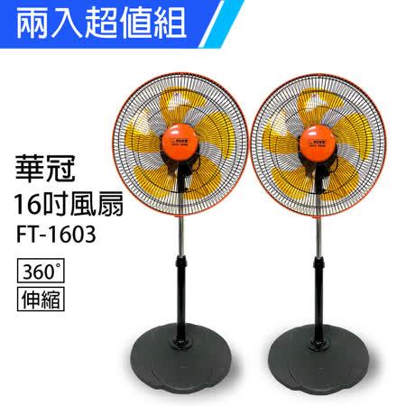 《2入超值組》【華冠】MIT台灣製造 16吋升降桌立扇/強風電風扇(360度旋轉) FT-1603