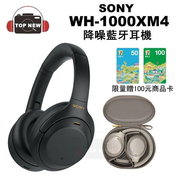 (贈100元商品卡) SONY 索尼 WH-1000XM4 耳罩式藍芽耳機 主動式降噪 1000XM4 耳罩式耳機