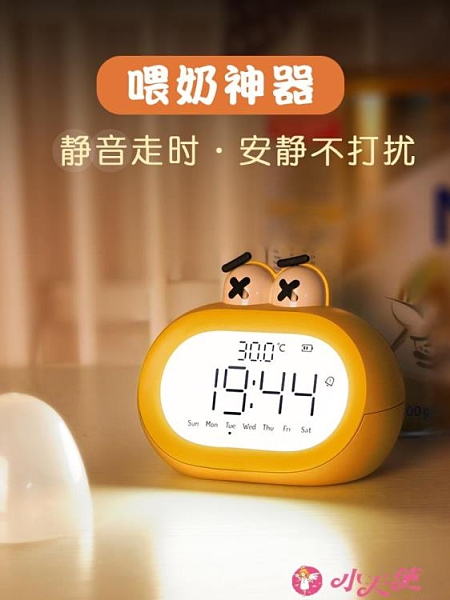 鬧鐘 創意電子鬧鐘學生用智慧大音量卡通時鐘充電靜音夜光兒童臥室床頭 小天使 99免運