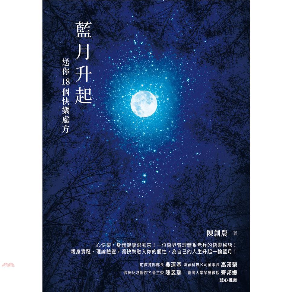 《圓神》藍月升起:送你18個快樂處方[79折]