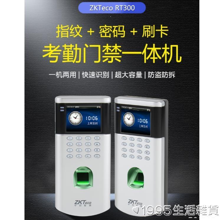 中控智慧考勤門禁一體機RT300套裝指紋打卡刷卡門禁機系統玻璃門木門電磁鎖 凡卡時尚