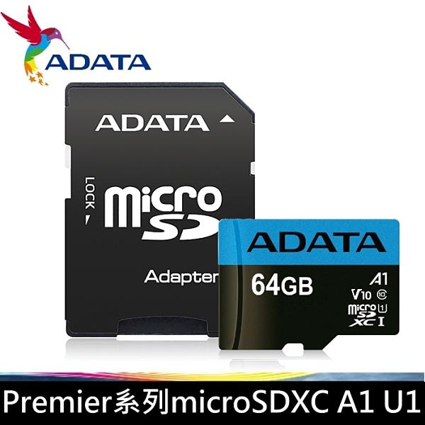 【免運費+贈收納盒】威剛 ADATA 64GB 記憶卡 Premier microSDXC UHS-I (A1 V10)X1 【手機/平板/switch】