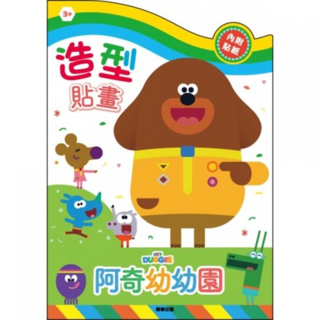 【 根華出版 】阿奇幼幼園 造型貼畫 東喬精品百貨