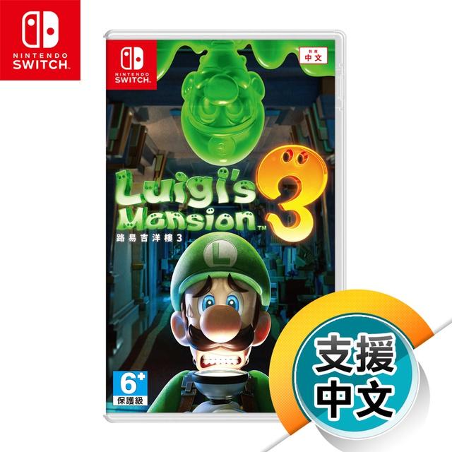 NS《路易吉洋樓 3》中文版(台灣公司貨)(任天堂 Nintendo Switch)