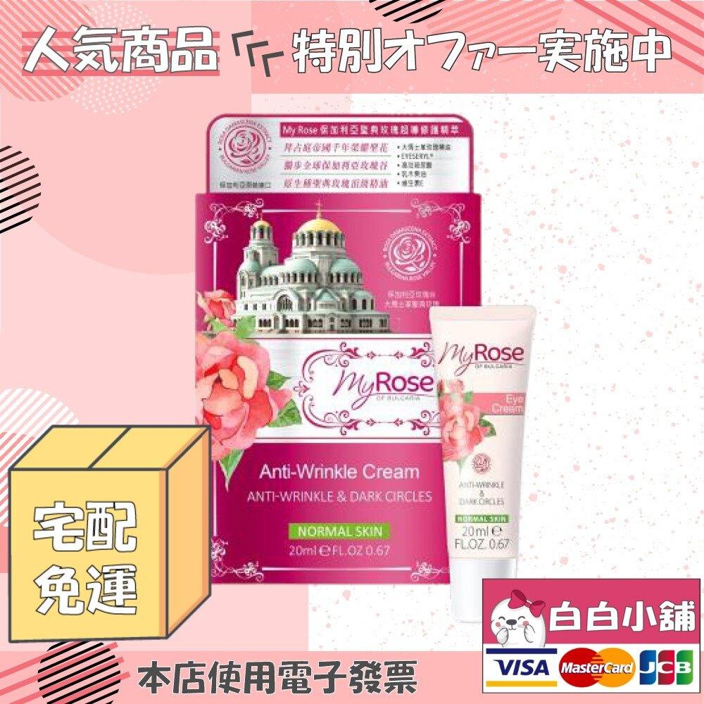 保加利亞聖典玫瑰超導修護精萃組(20ml/5盒)【白白小舖】