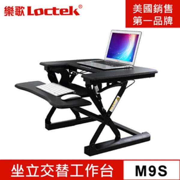 樂歌Loctek 人體工學 氣壓升降坐立交替工作台 M9S雅黑