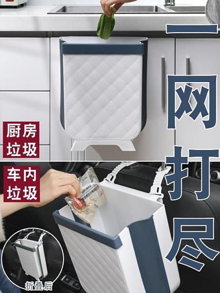 垃圾桶 廚房垃圾桶折疊掛式家用拉圾筒廚余壁掛懸垃圾籃車載收納桶櫥柜門XL 美物