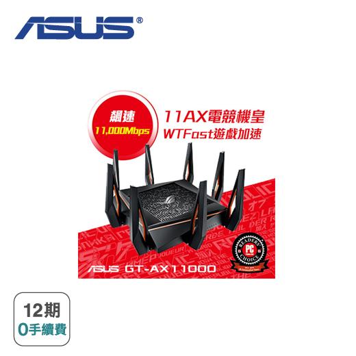 【ASUS】三星250G SSD*1 ROG Rapture GT-AX11000 三頻電競路由器