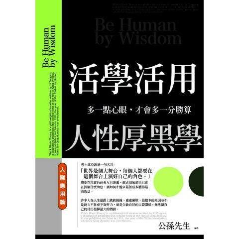 活學活用人性厚黑學:人際應用篇