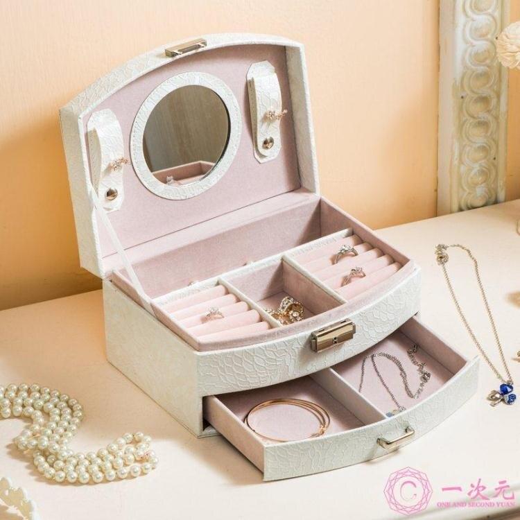 收納盒首飾盒 公主 歐式 韓國雙層手飾品帶鎖首飾收納盒 耳環耳釘飾品盒