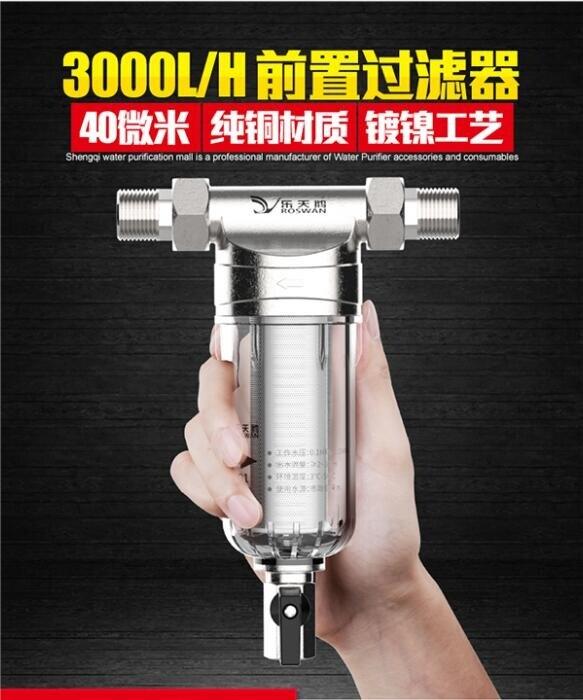 【土城現貨】廠家直銷台灣現貨24小時出貨》濾水器過濾器淨水器新款家用健