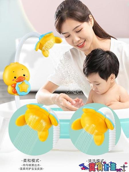 洗澡玩具 寶寶洗澡玩具兒童電動花灑嬰兒小黃鴨洗澡花灑玩具男女孩戲水玩具 寶貝計畫