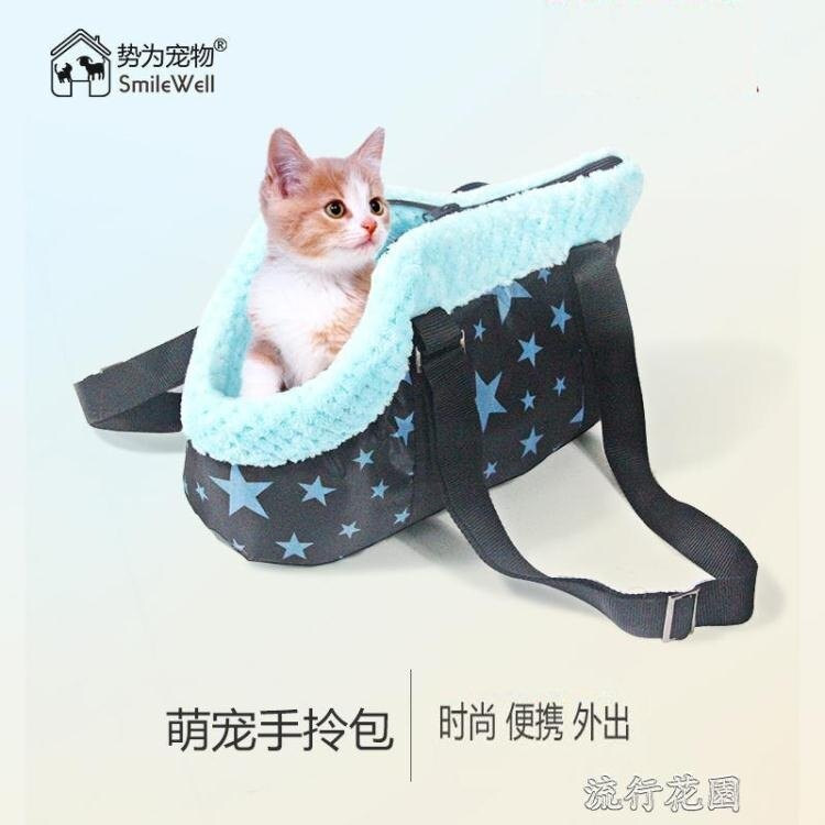 免運 優選-快速出貨 冬季保暖中小型犬博美比熊可拆洗通用便攜外出旅行手拎寵物貓袋包