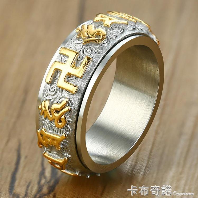 佛家萬字符六字真言轉動戒指轉運潮男鈦鋼指環個性刻字