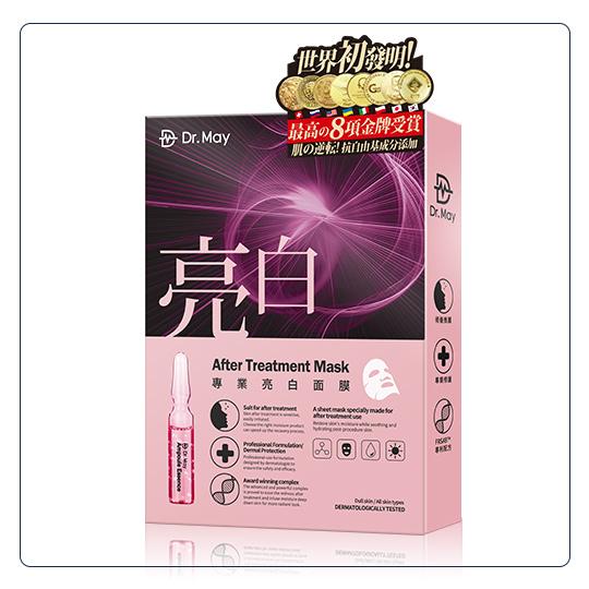 【Dr. May】美博士專業亮白面膜 4片/盒(安瓶面膜) 歡樂智多星推薦