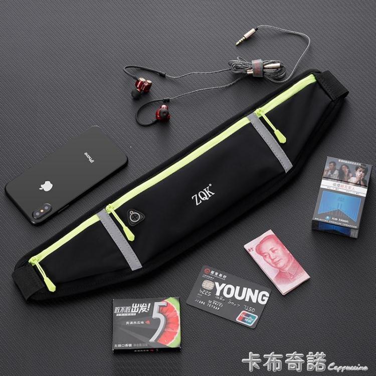跑步手機腰包運動包健身小包超薄隱形馬拉松夜跑裝備男女腰帶包