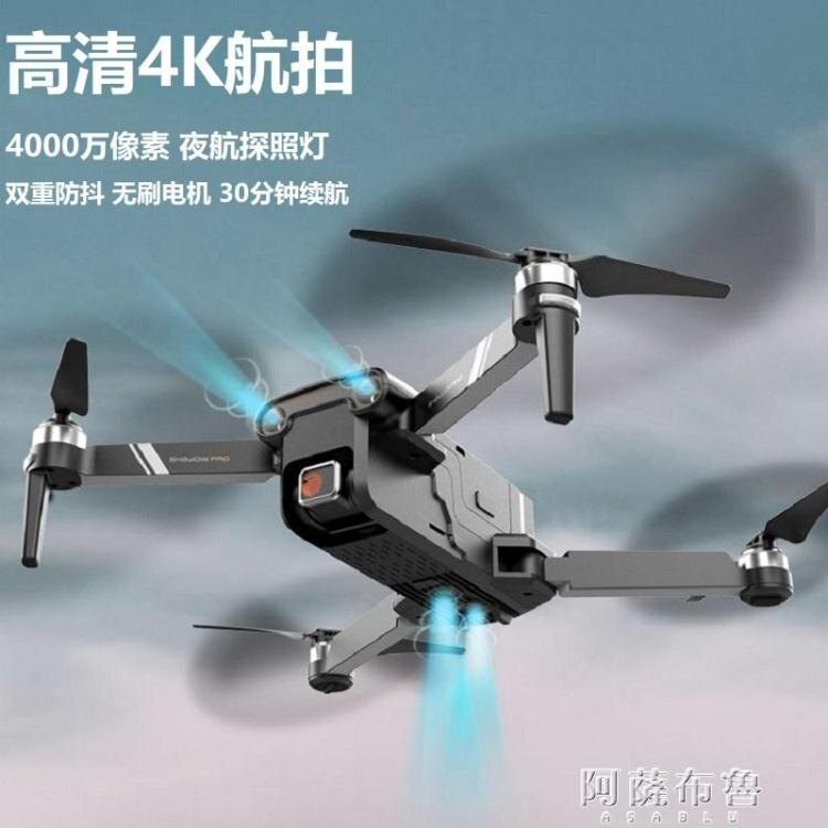 無人機 無人機4K高清防抖云台專業GPS航拍大型2000米飛行器無刷折疊四軸 MKS