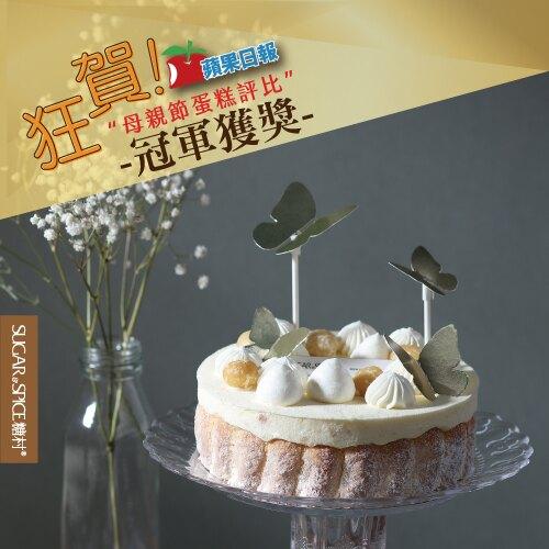 蘋果日報蛋糕評比冠軍【糖村SUGAR & SPICE】夏威夷果仁慕斯 (蝴蝶版) 6吋/ 7.5吋