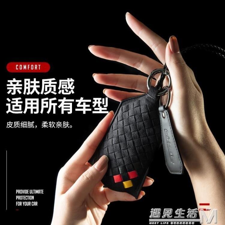 編織翻毛皮汽車鑰匙包抽拉車鑰匙包鑰匙套車用鑰匙包男女通用