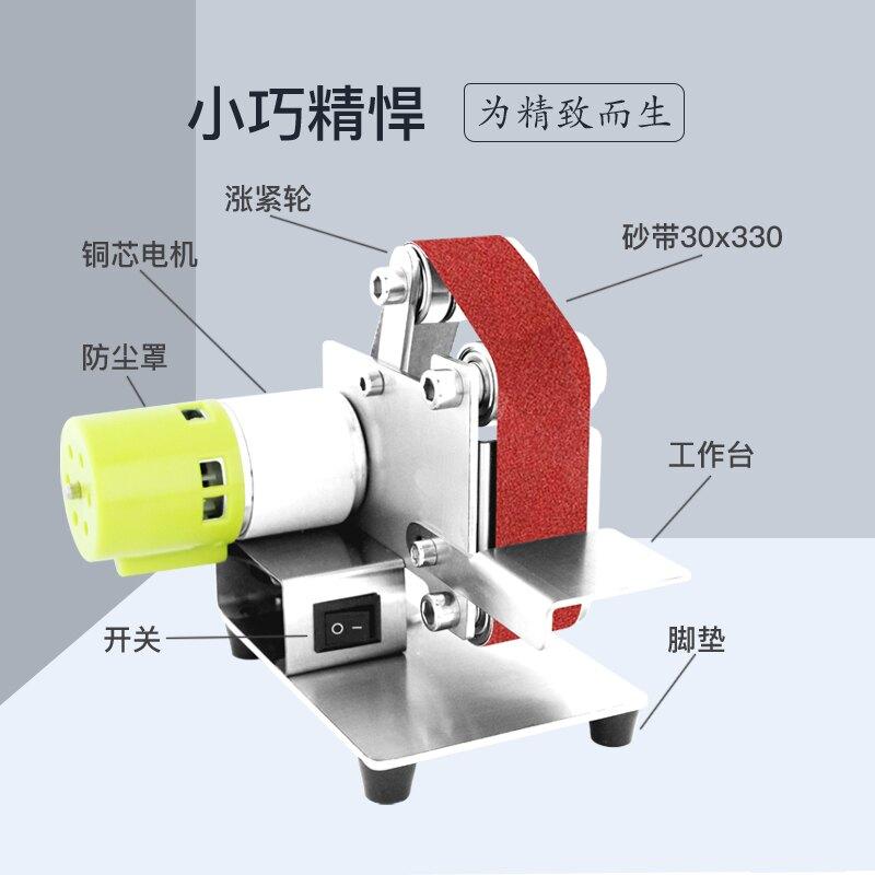 暮色微型小型迷你砂帶機DIY拋光機打磨機定角磨刀開刃機臺式 110v五一特惠