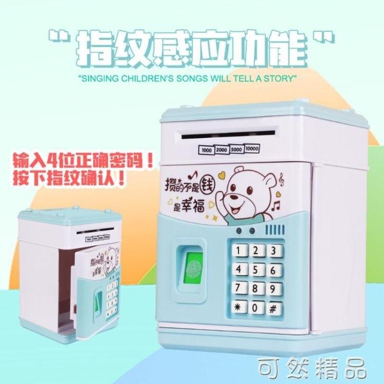 兒童存款機密碼箱儲錢罐大容量創意男孩存錢罐密碼指紋自動卷錢