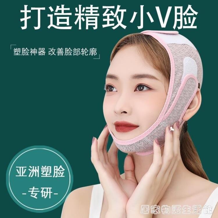 神器v臉提拉緊致睡眠繃帶儀面膜女男士專用面罩 創時代3C 交換禮物 送禮