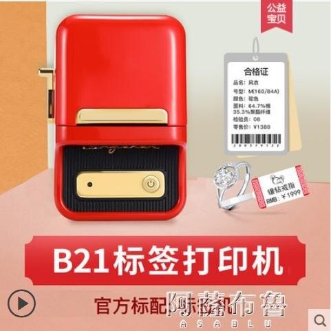 標籤機 精臣B21標簽打印機手持便攜藍芽熱敏打印小型超市便簽不干膠打價格標簽機