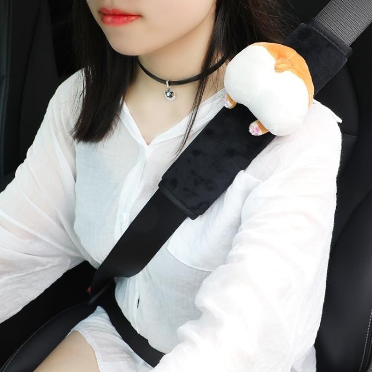 汽車安全帶護肩套卡通可愛車內裝飾用品車載四季加長保險帶保護套