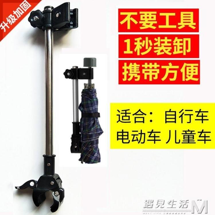 自行車傘架撐傘架共享單車加厚不銹鋼電動車萬能雨傘支架子多功能