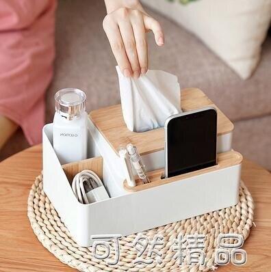 多功能紙巾盒收納盒紙盒抽紙家用客廳茶幾收納神器桌面遙控器盒子