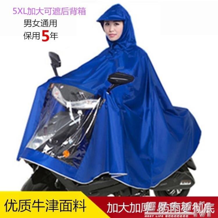 雨衣電動車單人摩托車雨披透明雙面罩牛津成人騎行男女加大加厚