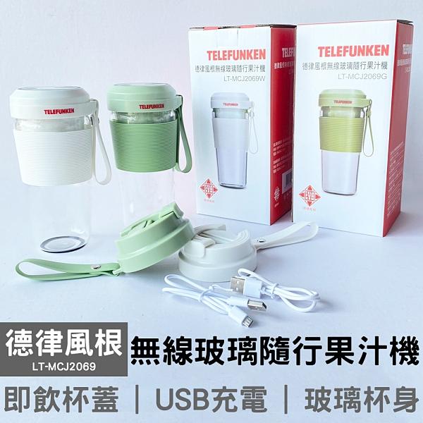 【德律風根】無線玻璃隨行果汁機 橄欖綠LT-MCJ2069G/珍珠白LT-MCJ2069W