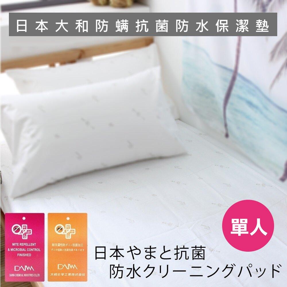 【UP101】日本大和防螨抗菌防水保潔墊單人(EO-041)