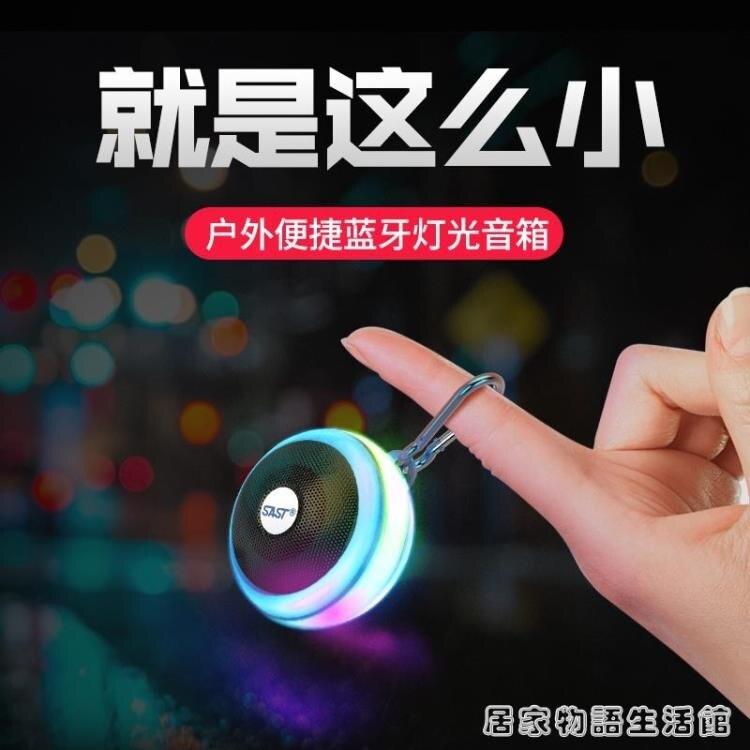 藍芽音箱低音炮無線便攜式家用迷你小型影響戶外隨身籃牙 創時代3C 交換禮物 送禮