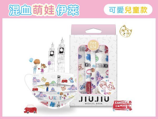 親親 JIUJIU~兒童醫用口罩(10入)Q力伊萊聯名款【DS000368】MD雙鋼印