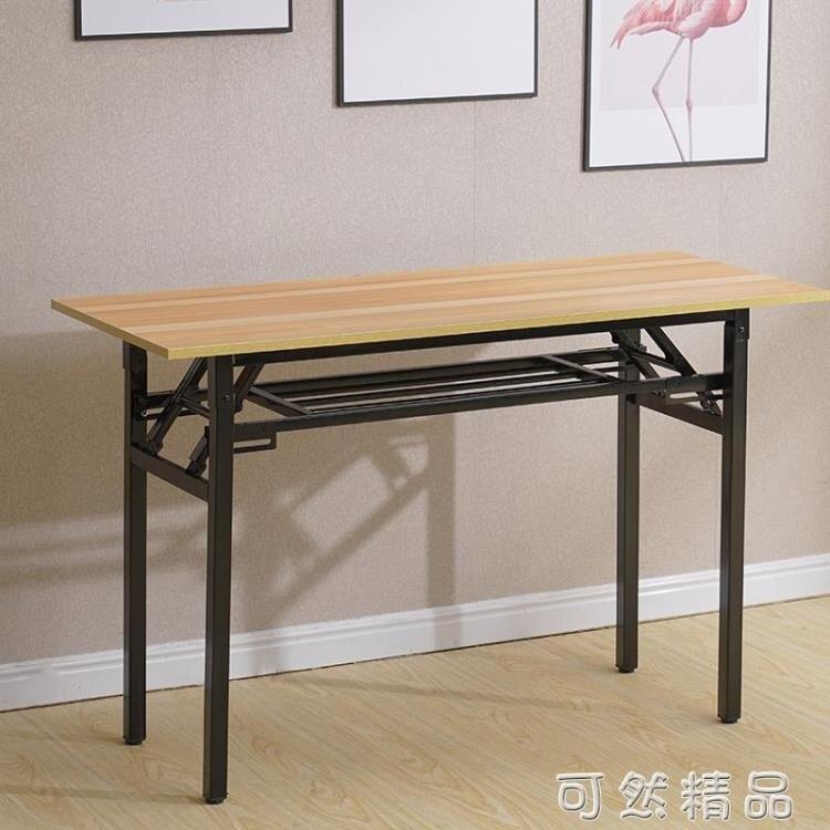 摺疊桌子培訓桌便攜戶外活動桌擺攤美甲桌簡易餐桌家用長條形桌子