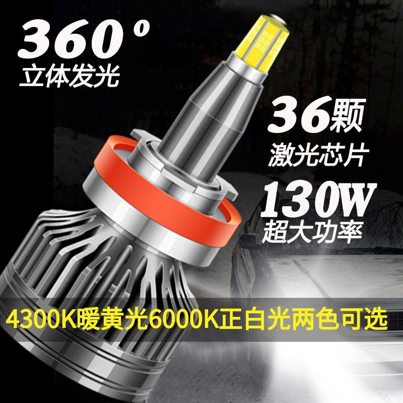 360度汽車LED大燈H1H7H4遠近一體9012H11激光大燈12V24V汽車燈泡1