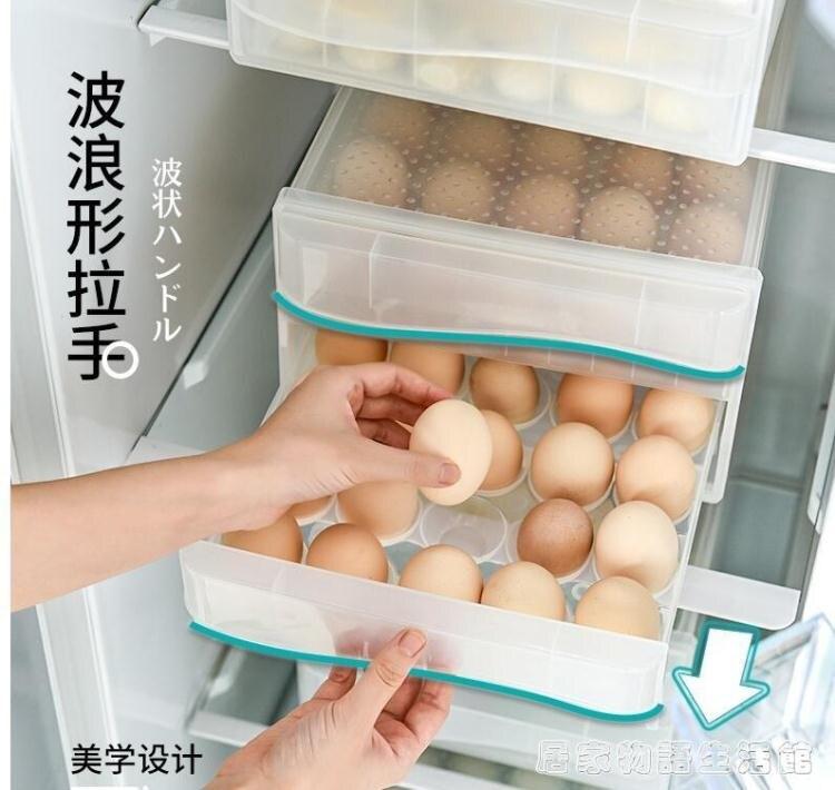 冰箱雞蛋盒放餃子盒凍餃子多層抽屜式保鮮收納盒家用塑料蛋架蛋托 創時代3C 交換禮物 送禮