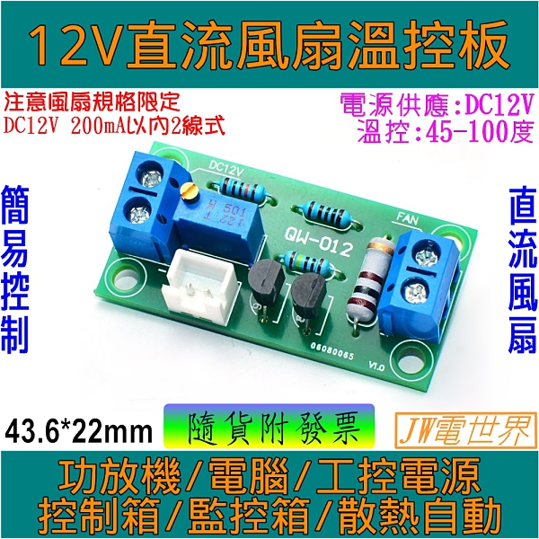 溫控風扇模組 風扇溫度控制 12V 200mA[電世界243-1-2] 散件套件