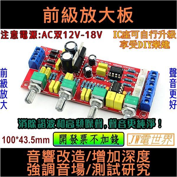 前級放大板 NE5532 IC座可自行升級 AC雙電源[電世界86-1-11] 散件套件(需要自己動手焊接)