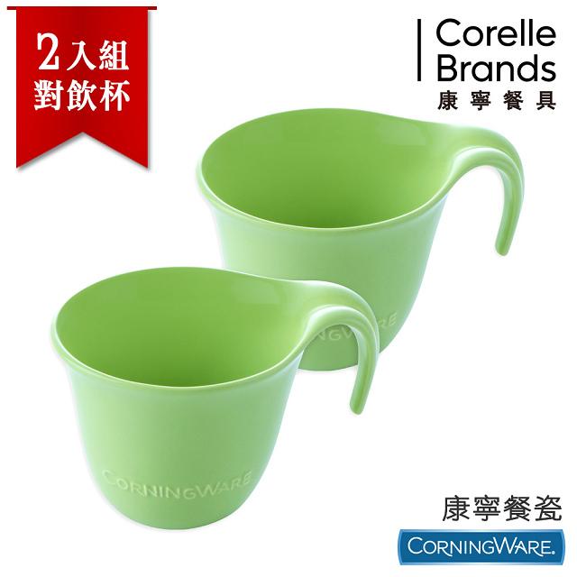 【美國康寧CorningWare】康寧餐瓷 對飲杯(萊姆綠)-CWC29GN