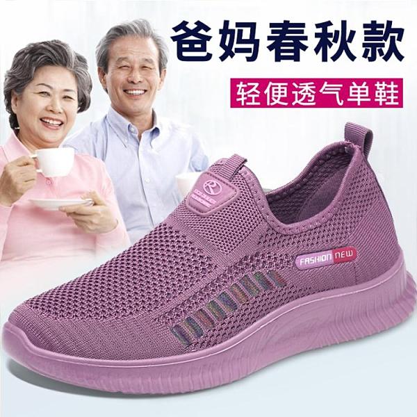 春季老北京布鞋女透氣老人媽媽鞋軟底女舒適中老年健步奶奶休閒鞋 童趣屋 618狂歡
