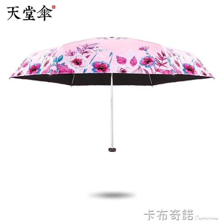 太陽傘防曬防紫外線五折口袋輕巧便攜晴雨兩用遮陽傘雨傘女 夏日新品 全館8.5折起