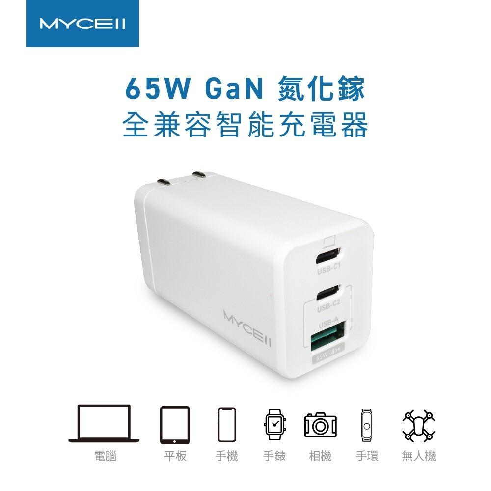 mycell 65w gan 氮化鎵智能充電器