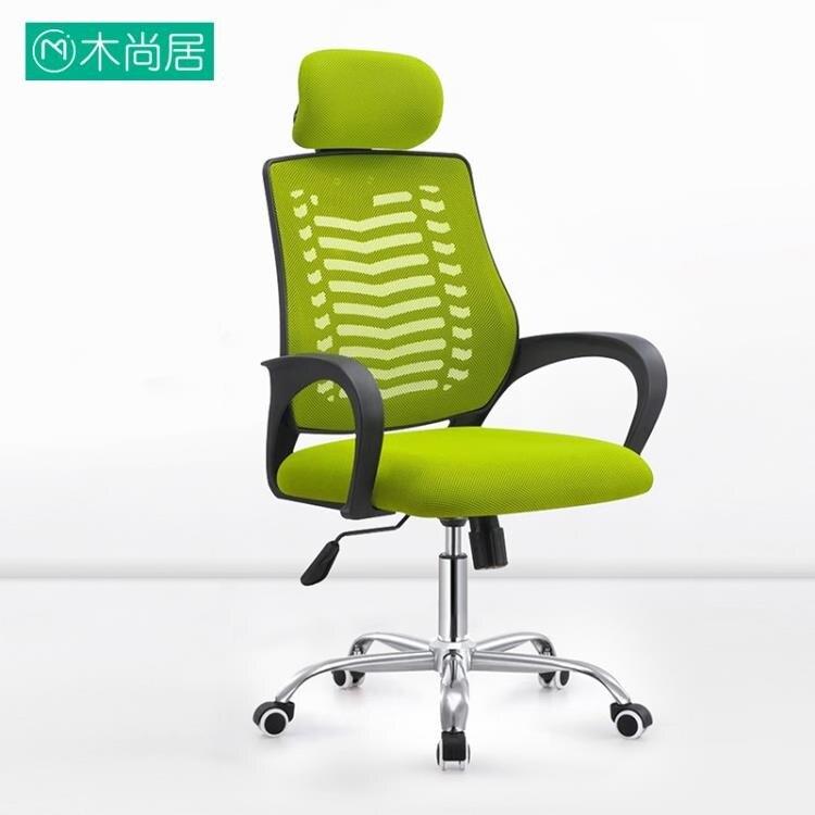 電腦椅家用網布透氣靠背辦公椅人體工學職員會議簡約轉椅休閒培訓