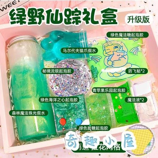 起泡膠兒童無毒史萊姆氣泡膠套裝盒水晶泥假水【奇趣小屋】