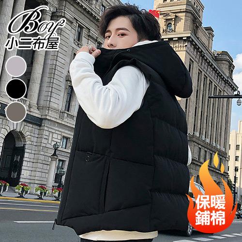 BOY2小二布屋 【NZ780016】背心外套 保暖鋪棉休閒大尺碼連帽背心夾克